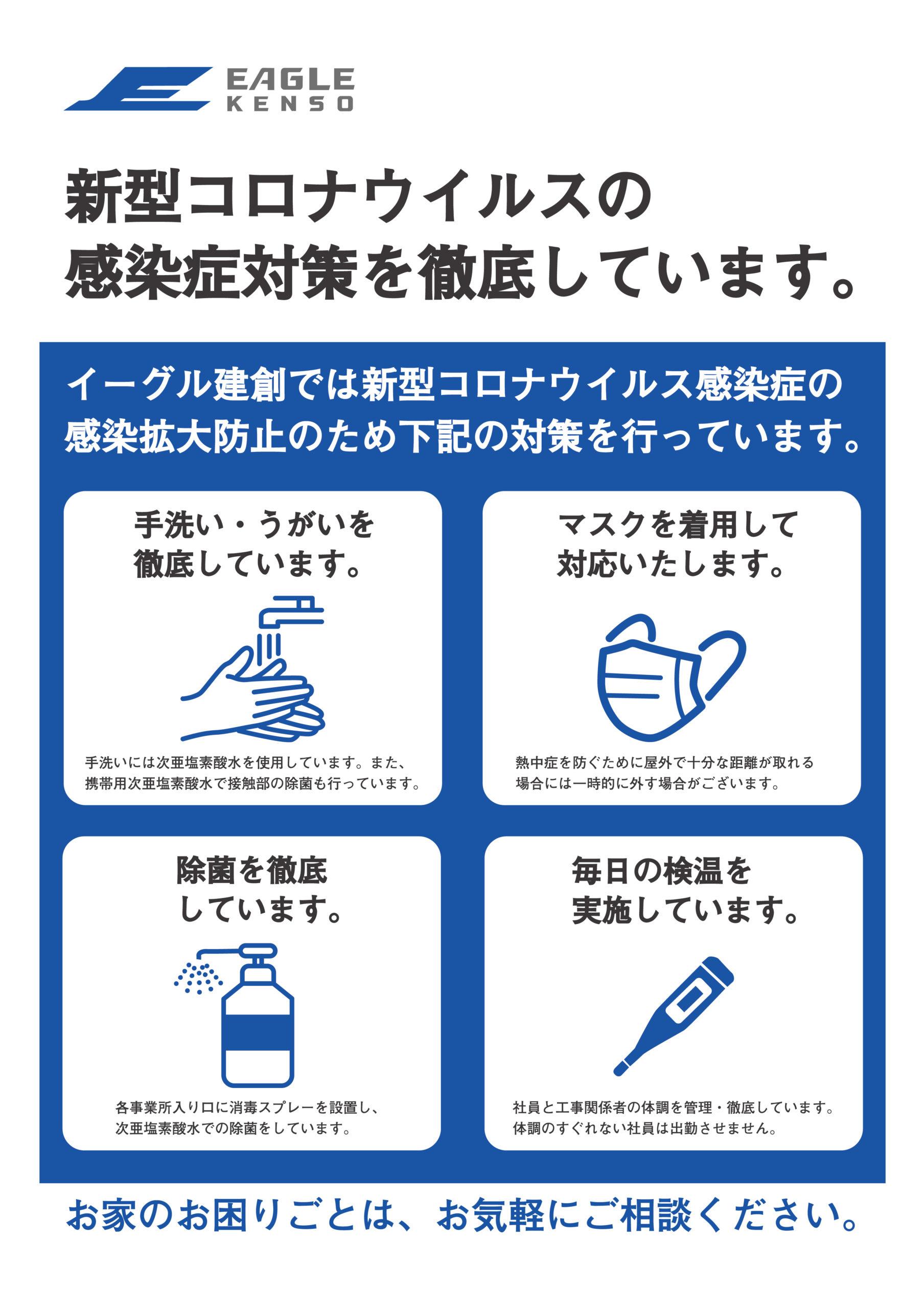感染 から 外す 症 指定