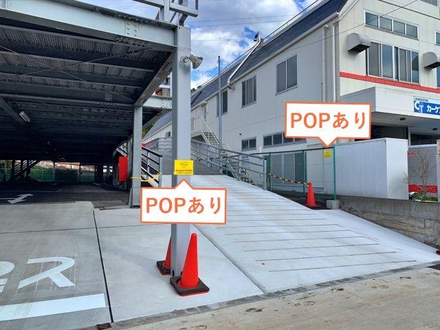 町田本駐車場がご利用いただけるようになりました。