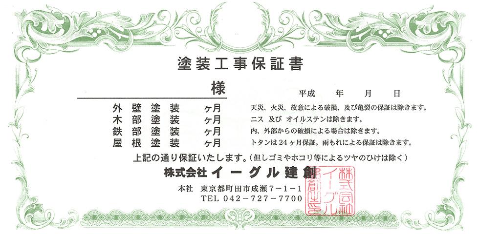 塗装工事保証書