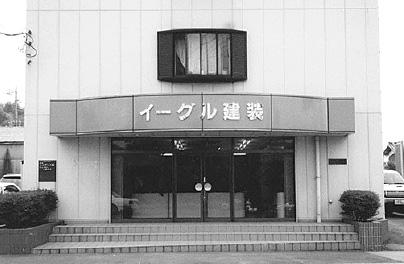 八王子市南大沢に有限会社イーグル建装設立